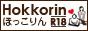 滋賀の回春マッサージ・性感エステ店を検索するなら ほっこりんR18