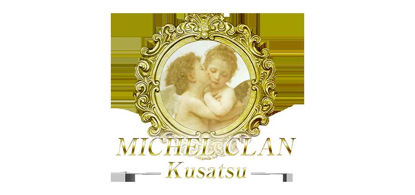 滋賀 草津回春性感マッサージ『MICHEL CLAN 草津店』